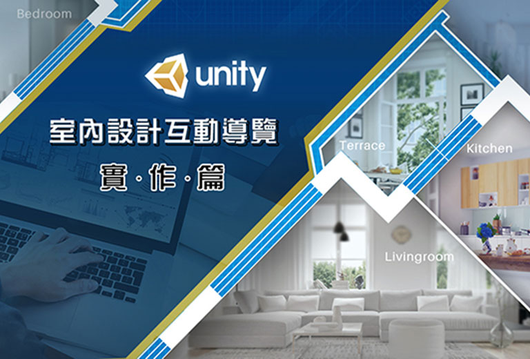 窩課360-Unity室內設計互動導覽-實作篇