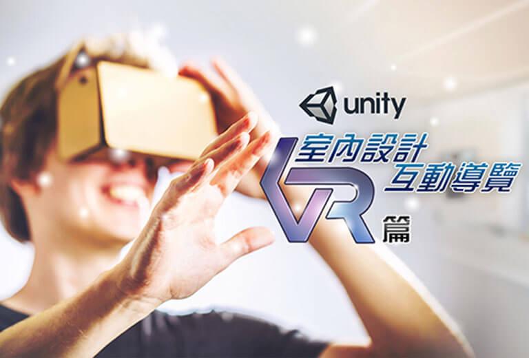窩課360-Unity室內設計互動導覽-VR篇