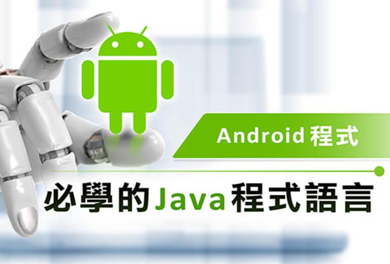 窩課360-Android程式必學的Java程式語言
