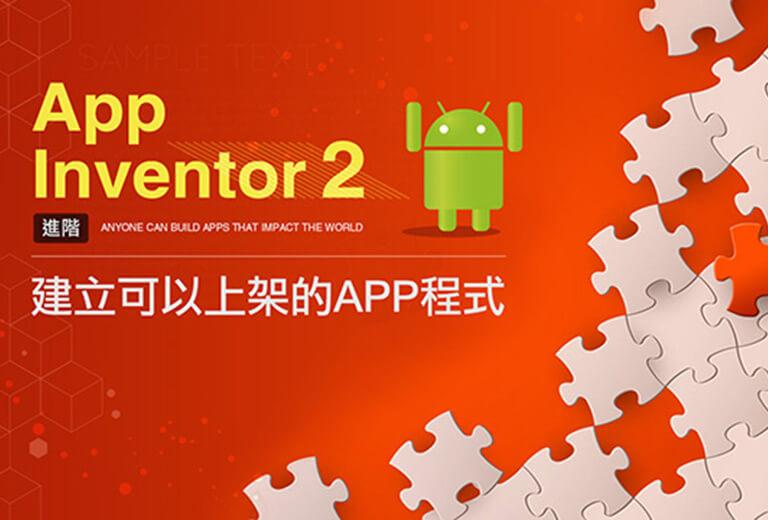 窩課360-App Inventor建立可以上架的APP程式
