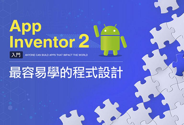 窩課360-最容易學的程式設計App Inventor