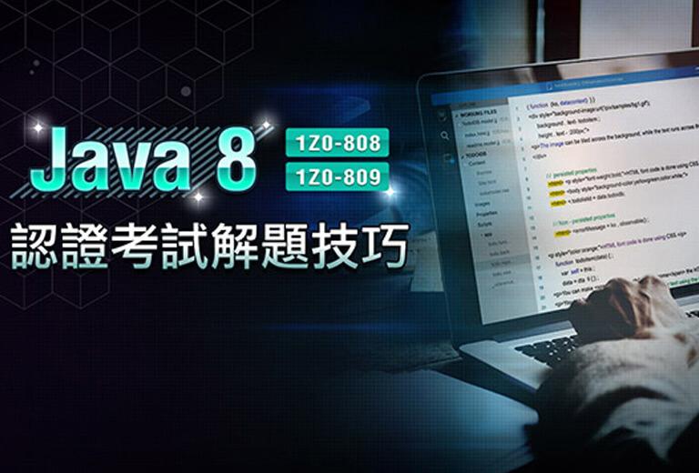 Java 8 認證考試解題技巧