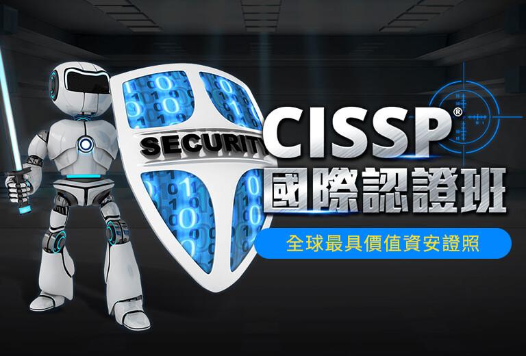 CISSP資訊安全認證(專案課程)
