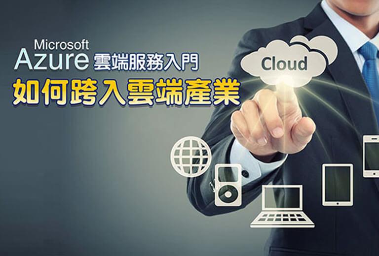 Azure雲端服務入門-如何跨入雲端產業