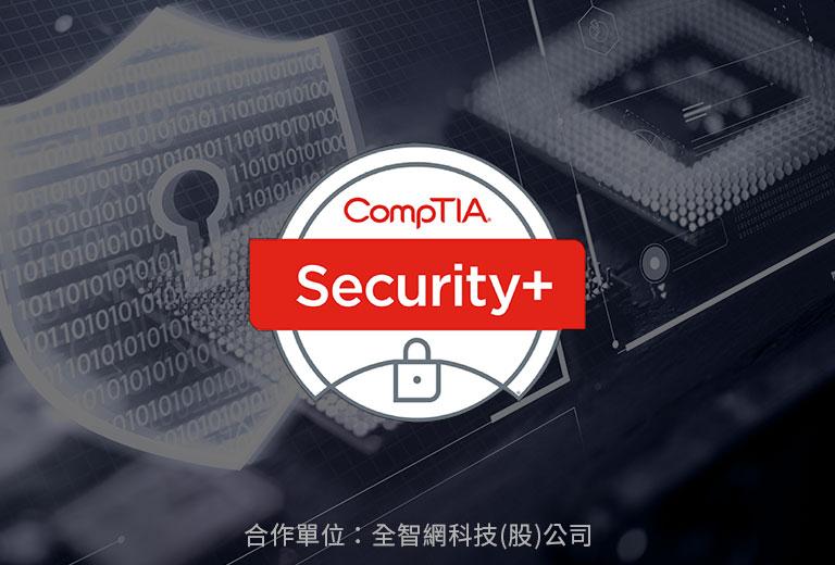 CompTIA Security+國際網路資安認證班(專案課程)
