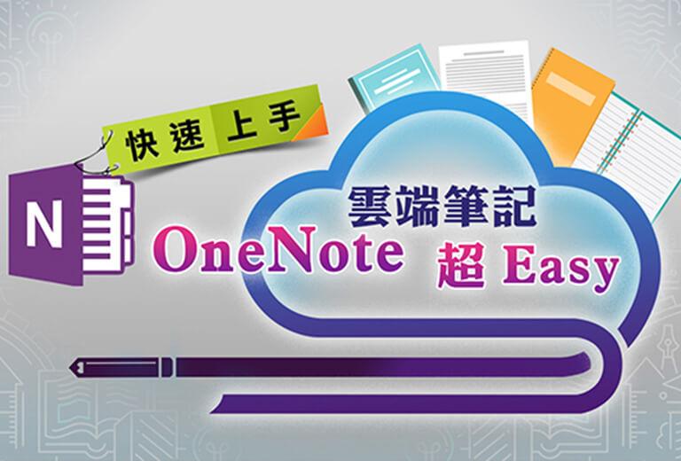 窩課360-快速上手-OneNote 雲端筆記超 Easy
