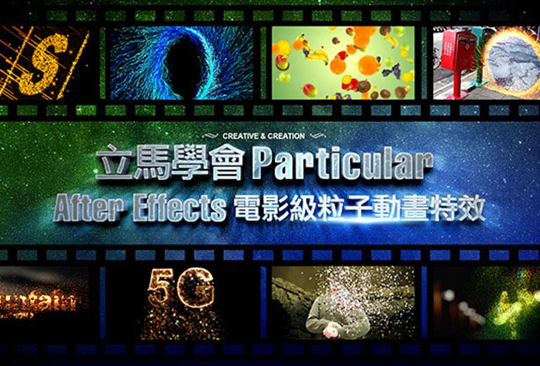 窩課360-立馬學會「Particular:After Effects電影級粒子動畫特效」