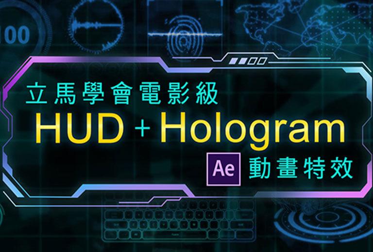 窩課360-立馬學會「電影級HUD與Hologram AE動畫特效」
