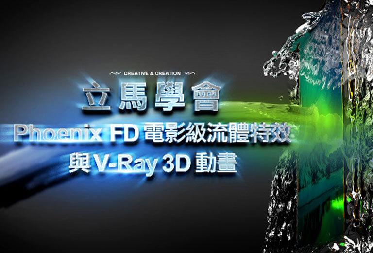 窩課360-立馬學會「Phoenix FD電影級流體特效與V-Ray 3D動畫」