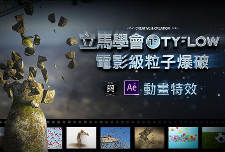 窩課360-立馬學會「tyFlow電影級粒子爆破與AE動畫特效」